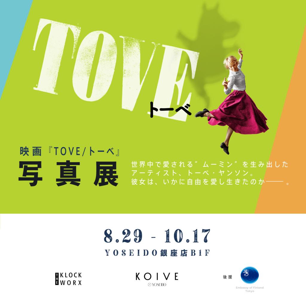 映画「TOVE/トーベ」写真展 8.29-10.17