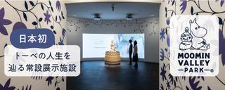 日本初 トーベの人生を辿る常設展示施設 MOOMIN VALLEY PARK